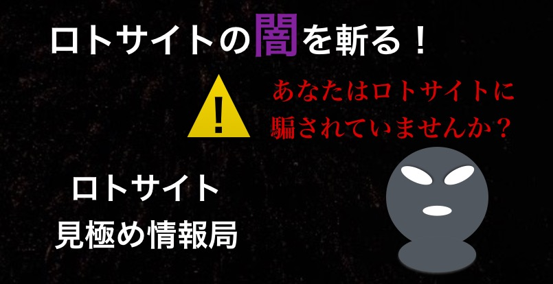 【ロト詐欺サイトに騙されるな!】